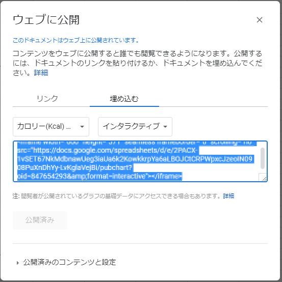 HTML埋め込み用のドキュメントが生成表示されるので、コピーしてブログなどにペースト