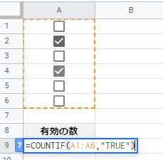 指定の範囲内に「TRUE」が幾つあるのかを取得する数式