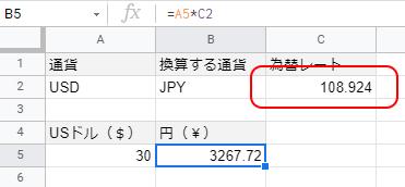 USドルを日本円に換算