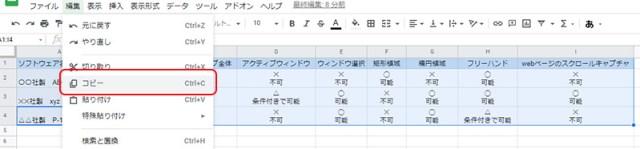 メニューから 編集 > コピー