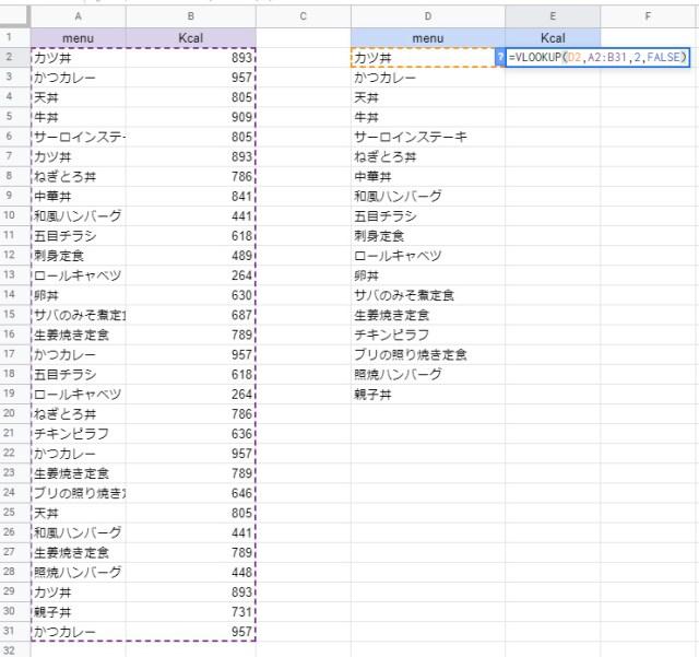 範囲内からメニュー名を検索して、ヒットしたら同じ行の2列目の値を返します。