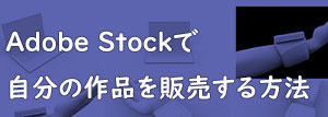 adobe_stock_blog