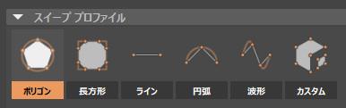 Sweep Profiles(スイープ プロファイル)