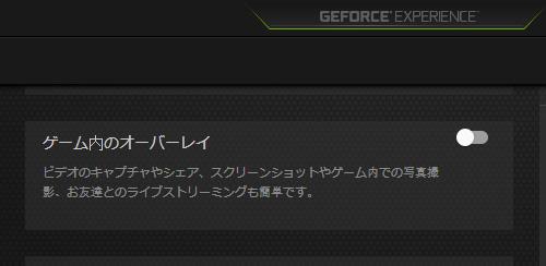 「GEFORCE EXPERIENCE」の設定で「ゲーム内のオーバーレイ」を無効