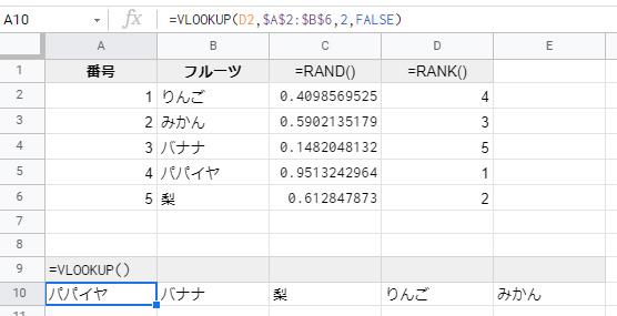 乱数の数値をランキング付し番号を参照