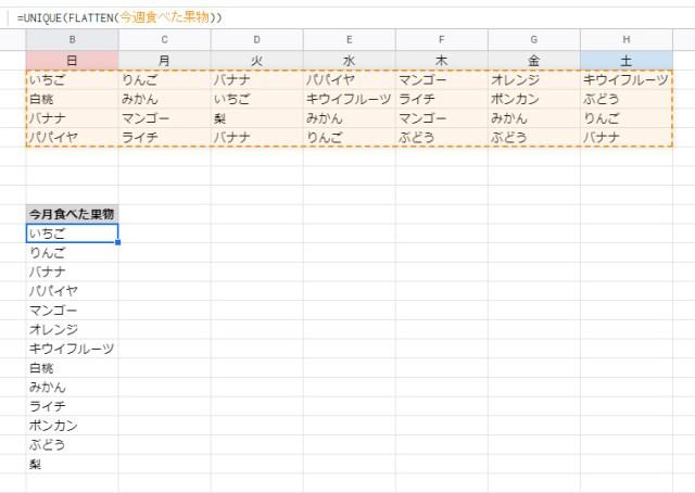 範囲名を「今週食べた果物」と日本語で作成し、FLATTEN関数に指定
