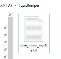 「old_name_textfile.txt」から「new_name_textfile.txt」に変更されました。