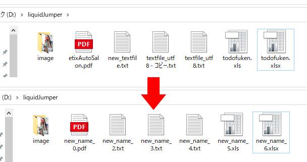ディレクトリORファイルを確認しファイルのみファイル名を一括変更する
