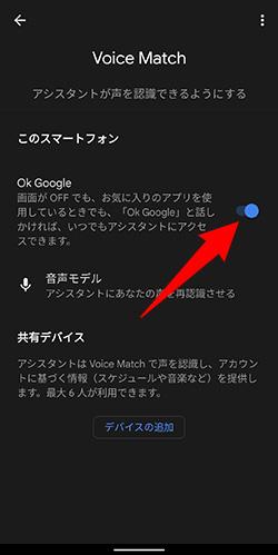 「OK Google」でアシスタントが起動するように設定