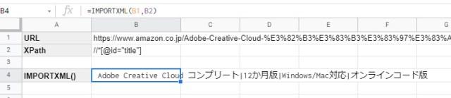 指定したURLのHTMLドキュメントから、商品タイトルを取得、表示できました。