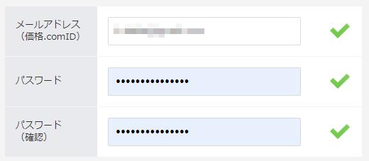 入力枠にパスワードが自動入力されます