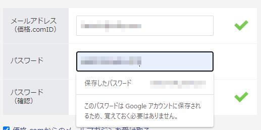 「パスワード」入力枠のクリックで、生成されたパスワードを確認する事ができます