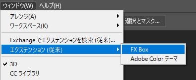 ウィンドウ > エクステンション(従来) > FX Box をクリック