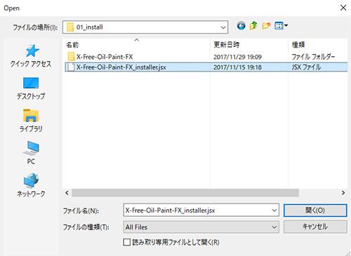 「X-Free-Oil-Paint-FX_installer.jsx」を見つけ選択