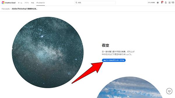 Adobe Creative Cloud Webサイトの「ディスカバリ」セクション