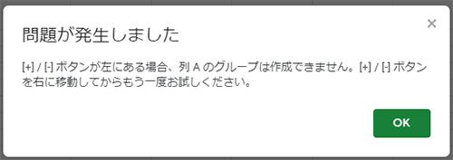 グループ化する際は、操作ボタン「-」「+」の位置の設定に注意