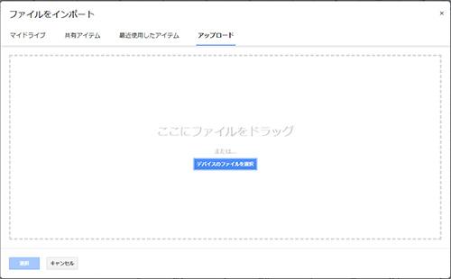 ドラッグまたは「デバイスのファイルを選択」でアップロード