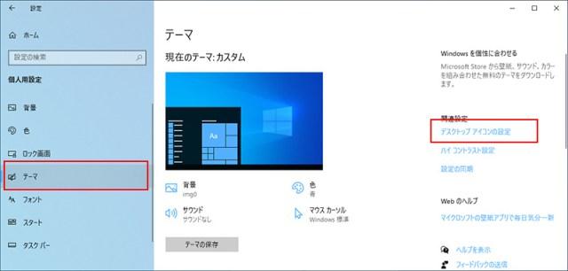 右に表示される「デスクトップ アイコンの設定」をクリック