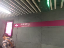 קו על הקיר מראה את הדרך אל הרכבת