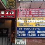 池袋西口のカプセルホテルオアシスは、3000円以下で朝食も付いています。