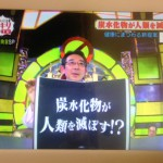 炭水化物が人類を滅ぼすの著者 夏井 睦先生が テレビ朝日「お願い!ランキングGOLD特別編」に出演
