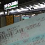 青春18きっぷで6時間以上かけて東京に行く理由