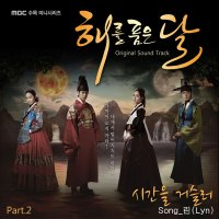 Back In Time - Lyn (OST The Moon That Embraces the Sun )