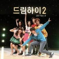 We Are The B - Kang Sora, Jung Jin woon, Kim Ji Soo, Jr, So Young, Yeon Joo (OST Dream High 2)