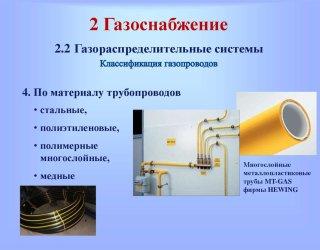 Классификация газопроводов по материалу