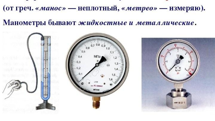 Приборы для измерения давления.