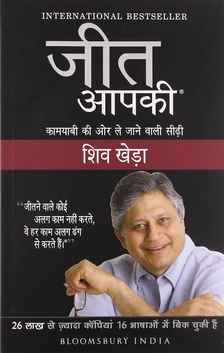 जीत आपकी Motivational Book in Hindi