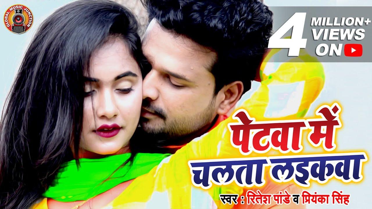 bhojpuri gana new #VIDEO – पेटवा में चलता लइकवा – Ritesh Pandey, Priyanka Singh – Latest Bhojpuri Hit Song 2020 best bhojpuri video ever