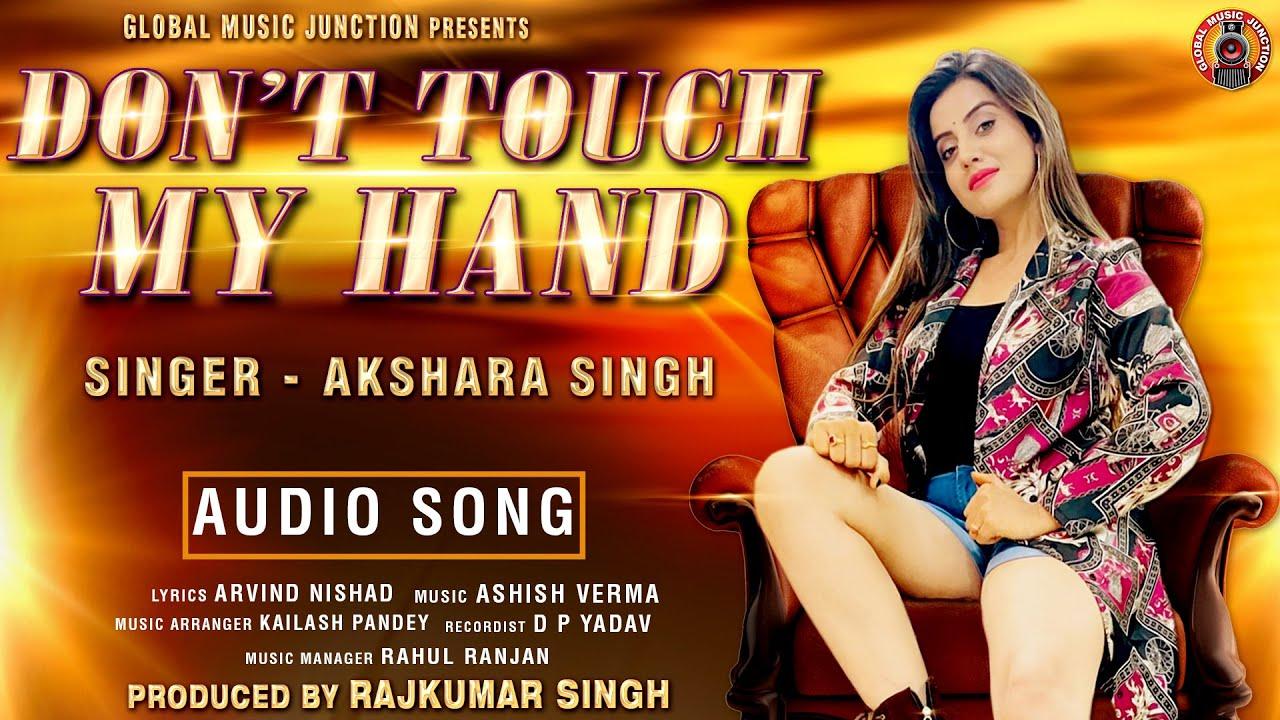bhojpuri gana new #Akshara Singh – ऐ बाबू सुन  – DON'T TOUCH MY HAND | Latest Bhojpuri Song 2020 | GMJ Bhojpuri best bhojpuri video ever