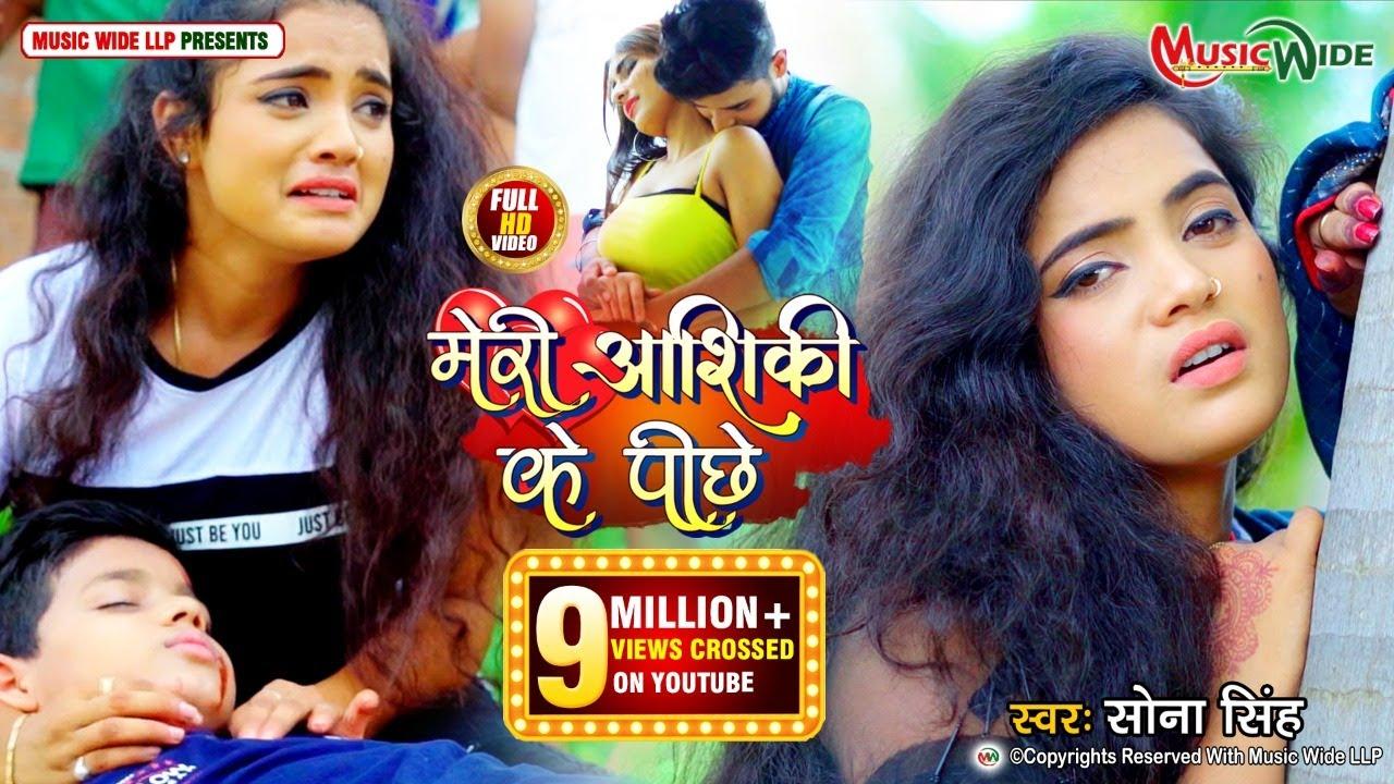 bhojpuri gana new #VIDEO   #SONA_SINGH का दिल को छू देने वाला गाना   SUPERHIT HINDI SAD SONG 2020   मेरी आशिक़ी के पीछे best bhojpuri video ever