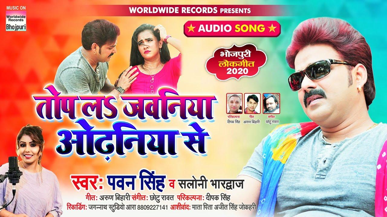 bhojpuri gana new तोप ला जवनिया ओढनिया से  | Top La Jawaniya Odhaniya Se | Pawan Singh | Saloni Bhardwaj|HIT SONG 2020 best bhojpuri video ever