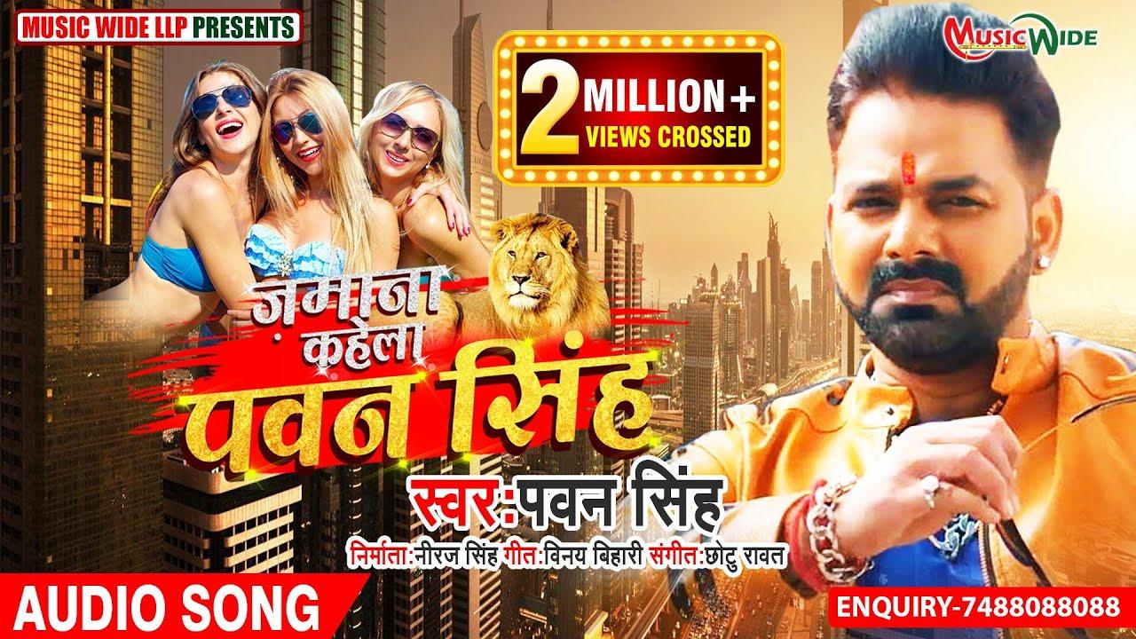 bhojpuri gana new PAWAN SINGH | जमाना कहेला पवन सिंह | JAMANA KAHELA PAWAN SINGH | न्यू भोजपुरी सांग 2020 | MUSIC WIDE best bhojpuri video ever