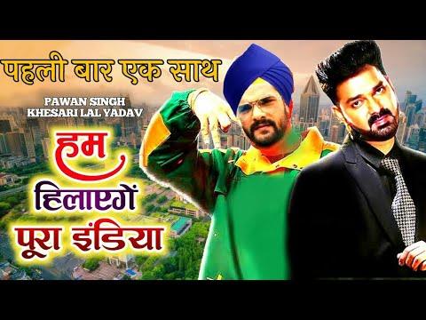 bhojpuri gana new झगड़ा खत्म होने के बाद Pawan Singh,Khesari Lal आये एक साथ नजर || Chhath Puja Special best bhojpuri video ever