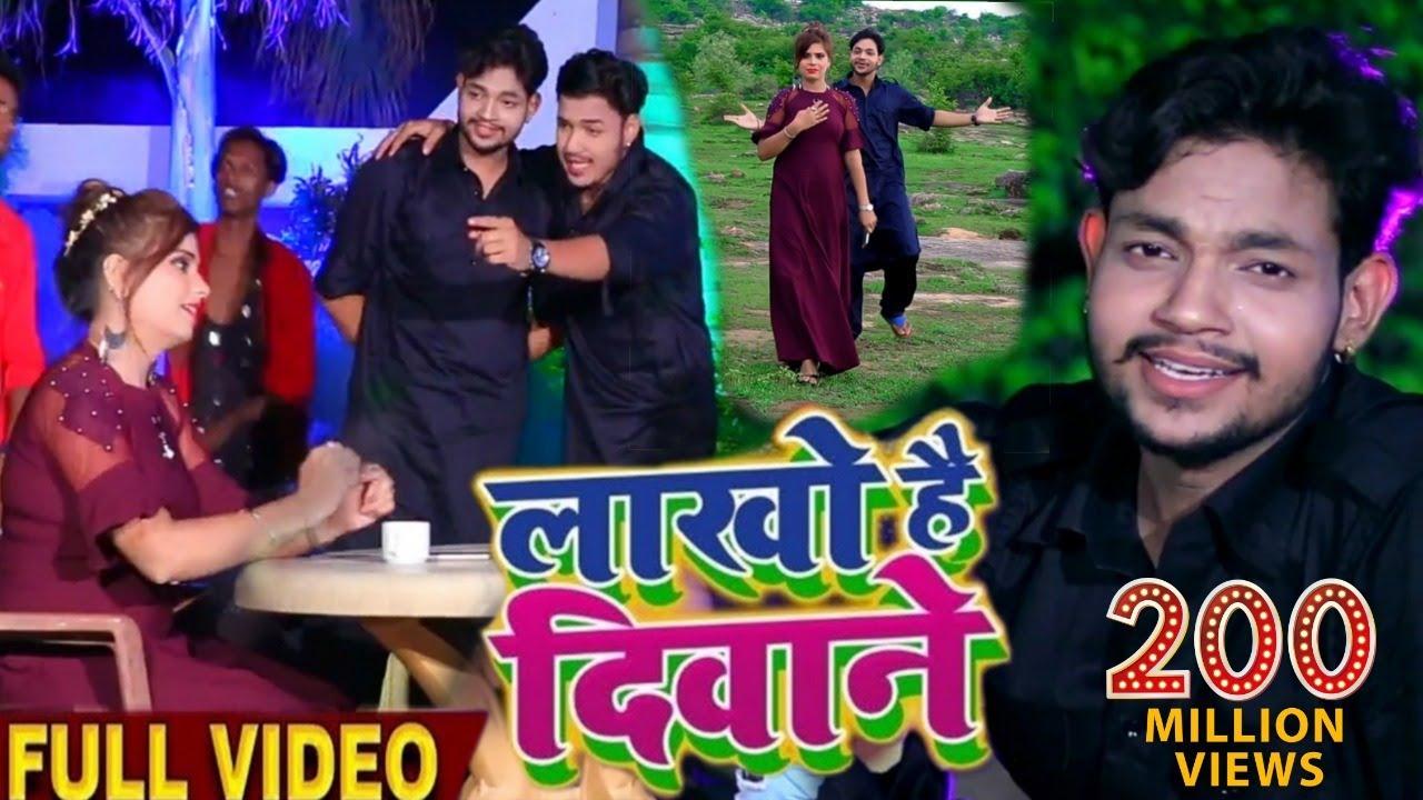 bhojpuri gana new #Video – लाखो है दिवाने – Lakho Hai Deewane – Ankush Raja – Hindi Songs 2019 New best bhojpuri video ever