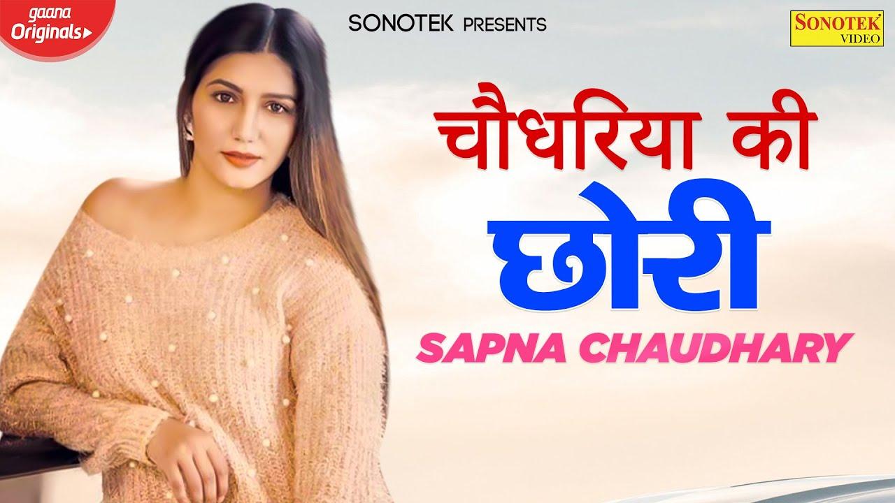 sonotek new song Sapna Chaudhary | चौधरिया की छोरी (Full Song) New Haryanvi Songs Haryanavi 2020 | Sonotek
