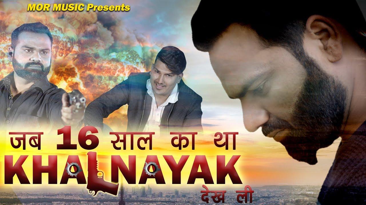 haryanvi song-Jab 16 Saal Ka Tha Khalnayak Dekh Li # Vicky Chidana, Amit Saini Rohtakiya # Haryanvi Song Mor Music