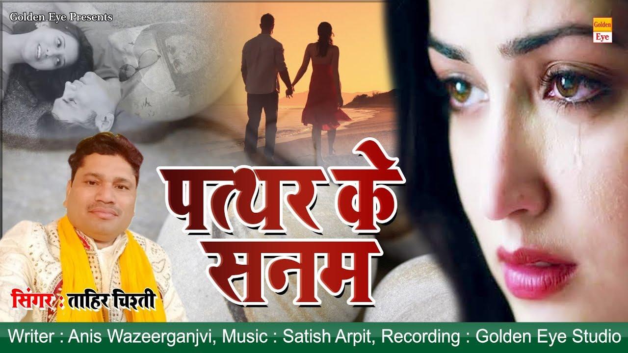 gulzar song-ताहिर चिश्ती की नई और बहुत ही दर्द भरी गजल – पत्थर के सनम – Sad Ghazal 2020-gulzar chhaniwala song
