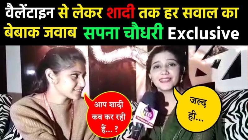 haryanvi song-देखिये Sapna Chaudhary का Exclusive Interview, वैलेंटाइन से लेकर शादी के सवाल पर दिया धाकड़ जवाब