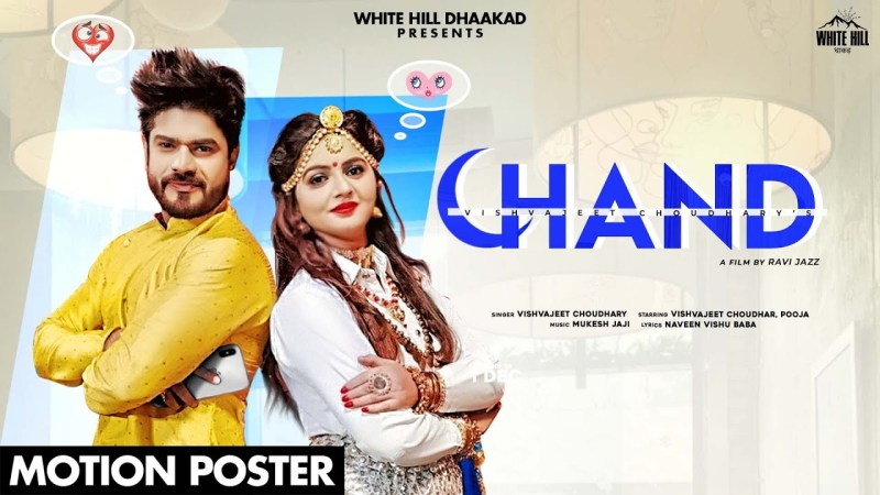 White hill music Chand (Motion Poster) | Vishvajeet Choudhary | Rel. on 2nd Dec | White Hill Dhaakad