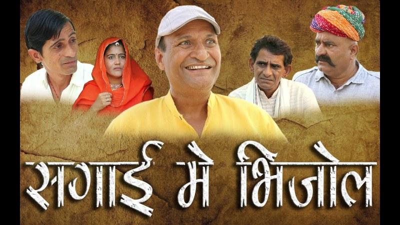 haryanvi song-सगाई में भिजोळ काका कुमाणसी Rajasthani Haryanvi Comedy Murari ki kocktail