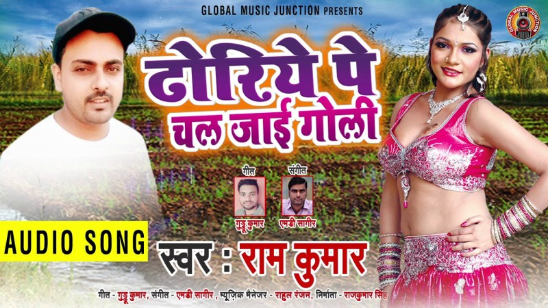 bhojpuri gana new धोरिये ढोरीये पे चल जाई गोली  – #Ram Kumar , #Antra Singh Priyanka – Latest Bhojpuri Hit Songs 2020 best bhojpuri video ever