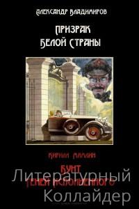 А.Владимиров. Призрак Белой страны