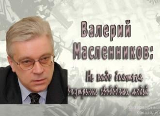 Валерий Масленников: Не надо бояться внутренне свободных людей