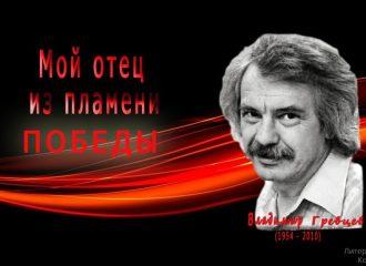 Владимир Гревцев - Мой отец из пламени Победы