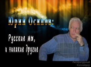 Юрий Осипов. Русские мы, и никакие другие
