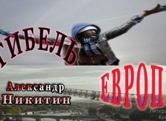 Александр Никитин. Гибель Европы